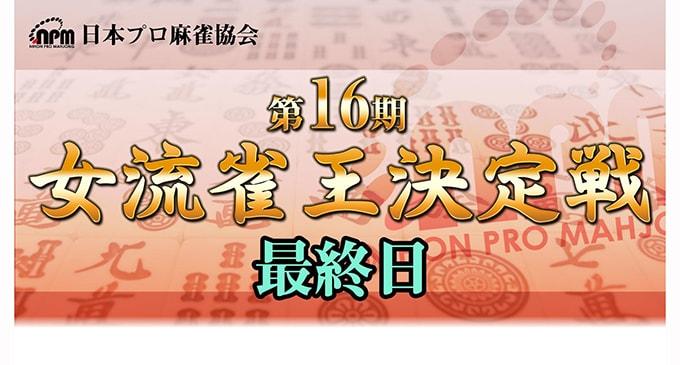 【12/24(日)11:00】第16期女流雀王決定戦最終日(11~15回戦)