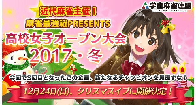 【12/24(日)13:00】~麻雀最強戦PRESENTS~高校女子オープン大会2017・冬