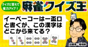 【麻雀クイズ王】赤5ピンが作られたきっかけは?