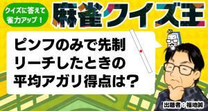 【麻雀クイズ王】 イーペーコーは一盃口と書くが、この漢字はどこから来てる?