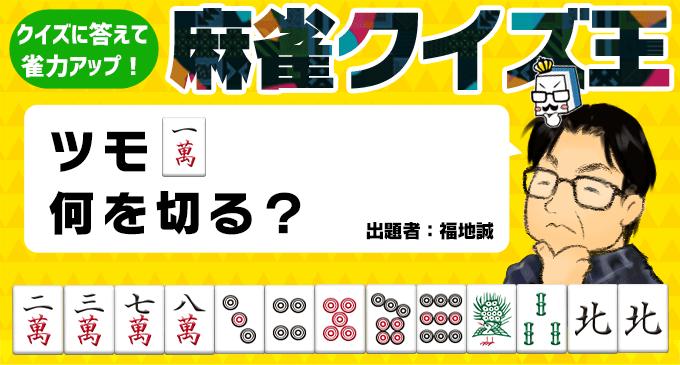 【麻雀クイズ王】  ツモ1萬 何を切る?