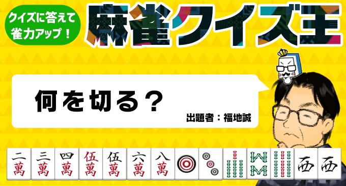 【麻雀クイズ王】  何を切る?