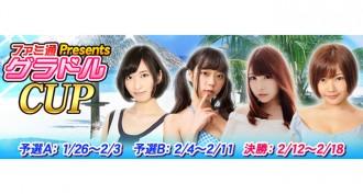 『セガNET麻雀 MJ』&『セガネットワーク対戦麻雀 MJ Arcade』全国大会『第11回咲-Saki-CUP』開催!