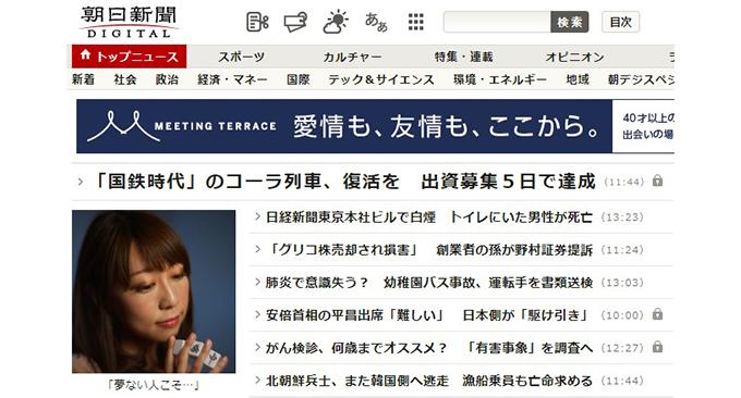 朝日新聞デジタルにて松嶋桃プロのインタビューが掲載!受験に打ち勝つ必勝法とは?