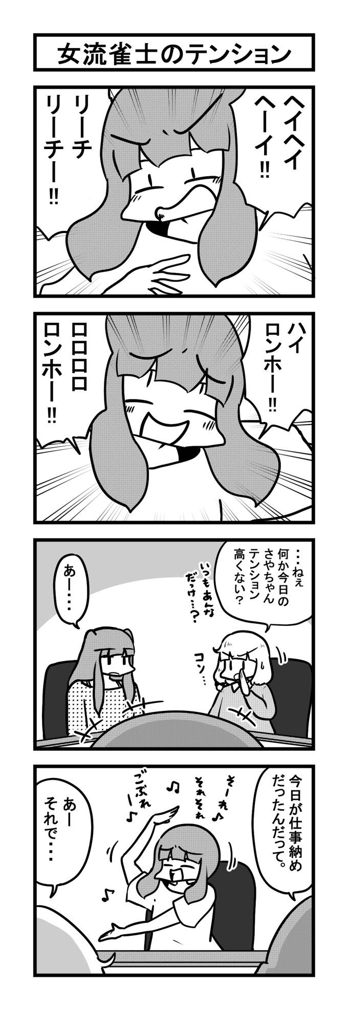 967女流雀士のテンション-min-1