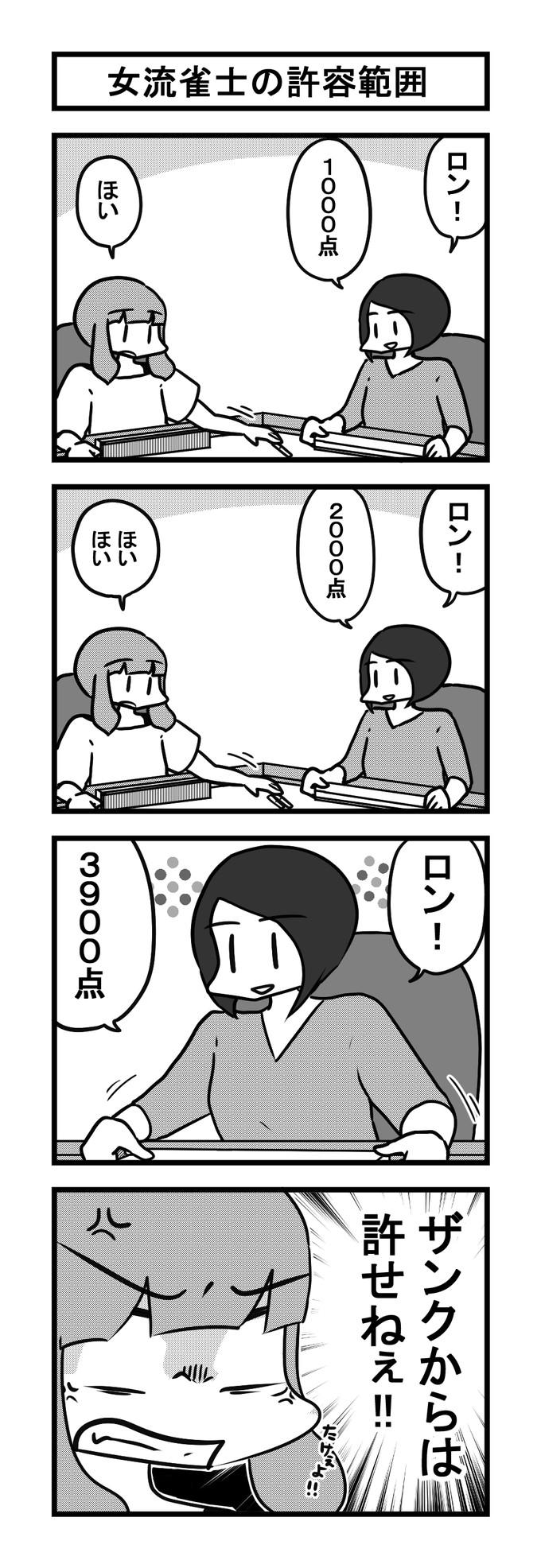 969女流雀士の許容範囲-min-1