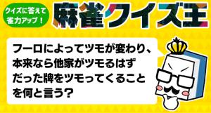 【麻雀クイズ王】2つの役のどちらかを狙うことを何と言う?