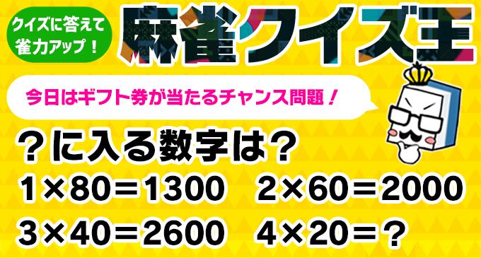 【麻雀クイズ王】?に入る数字は? 1×80=1300 2×60=2000 3×40=2600 4×20=?【解答編】