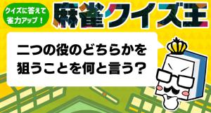 【麻雀クイズ王】フーロによってツモが変わり、本来なら他家がツモるはずだった牌をツモってくることを何と言う?