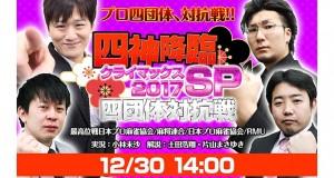 【1/2(火)14:00】第3期ズムリーグ決勝