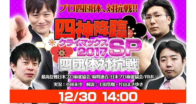 【12/30(土)14:00】四神降臨2017クライマックスSP四団体対抗戦
