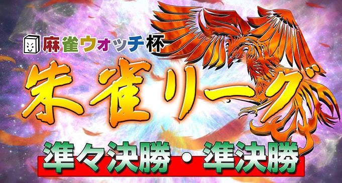 【1/3(水)11:00】麻雀の頂 朱雀リーグ準々決勝~準決勝
