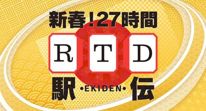 【1/1(月)19:00】新春スペシャル!27時間麻雀生放送『RTD駅伝』#1