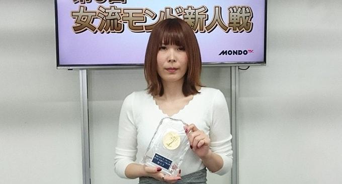 秋瀬ちさとが優勝 第16回女流モンド杯出場へ/第3回女流モンド新人戦