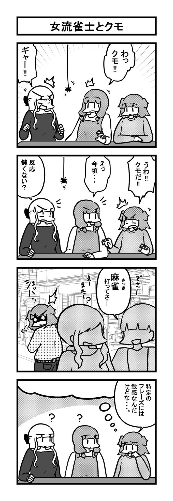 974女流雀士とクモ-min