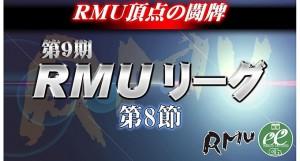 【1/5(金)19:00】マースタリーグ~season11~第16節