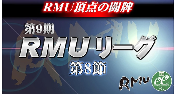 【1/6(土)11:00】第9期RMUリーグ第8節