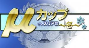 1月4日発売の朝日新聞にABEMAS・多井のインタビュー掲載