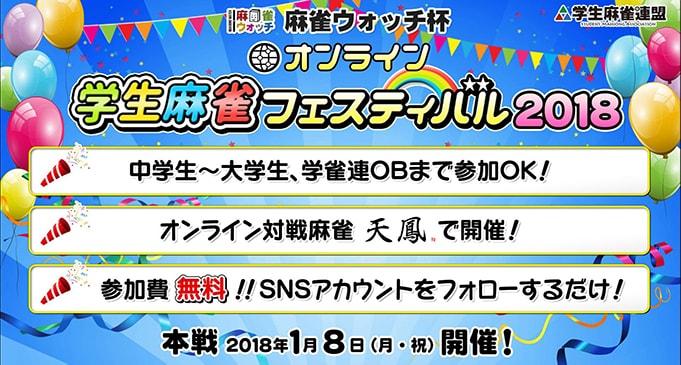 【1/8(月)12:00】麻雀ウォッチ杯オンライン学生麻雀フェスティバル2018