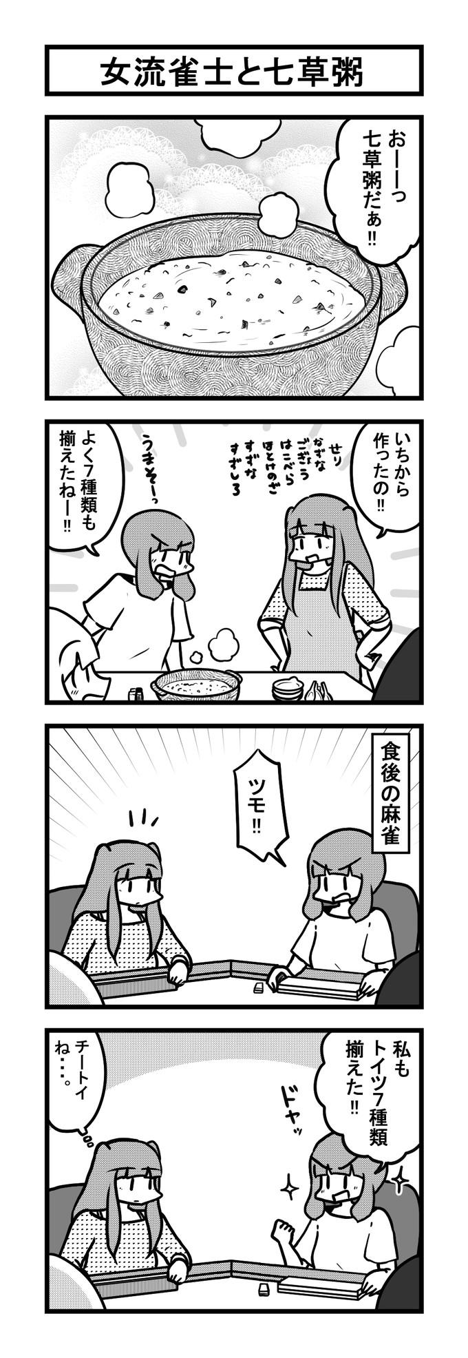 977女流雀士と七草粥-min
