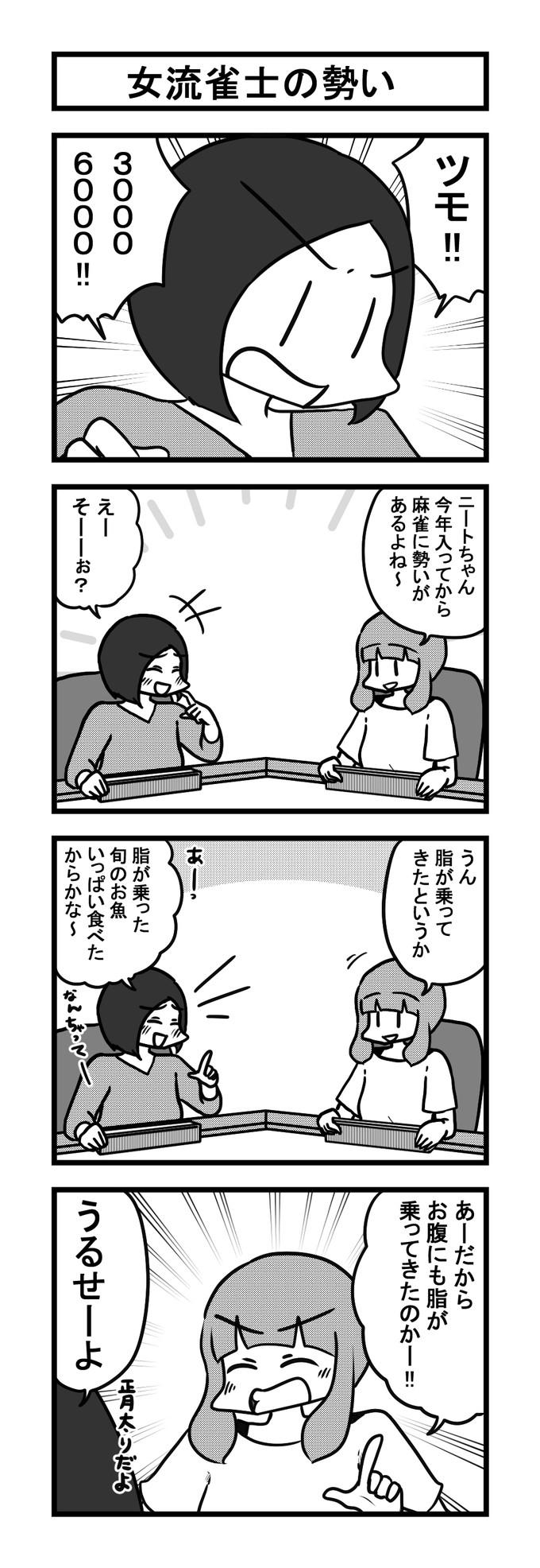 978女流雀士の勢い-min