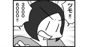 第979話 女流雀士とボタン
