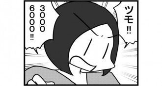第978話 女流雀士の勢い