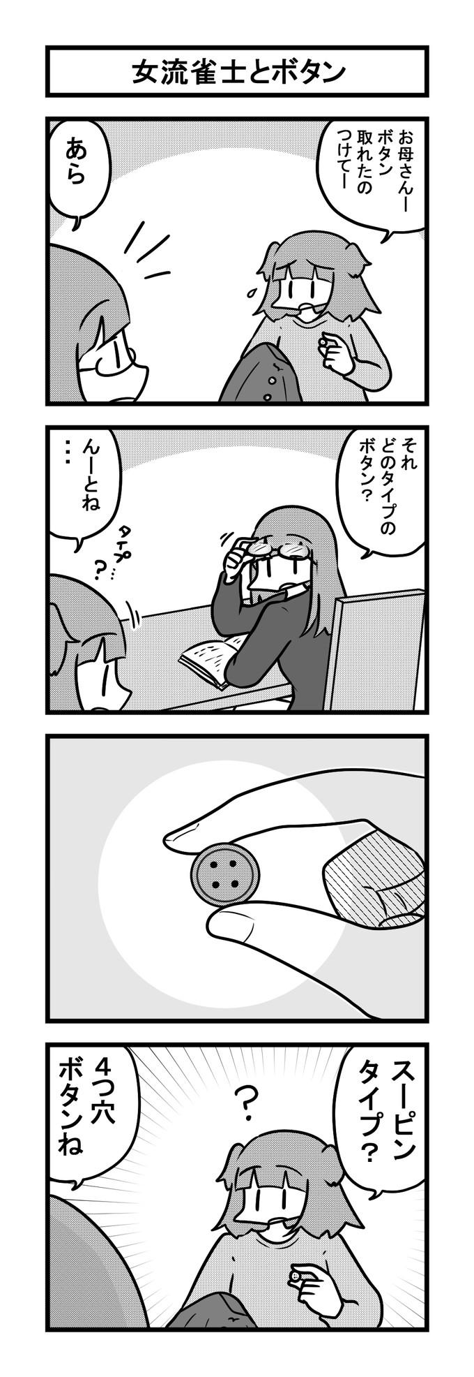 979女流雀士とボタン-min