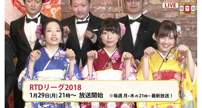 RTDリーグ2018の出場選手が発表 萩原聖人・松本吉弘・和久津晶が初出場!