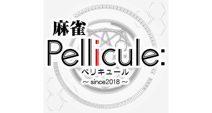 麻雀Pellicule(ペリキュール)【新店情報】