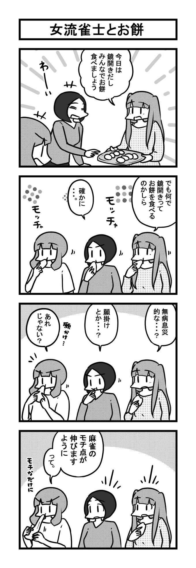 981女流雀士とお餅-min