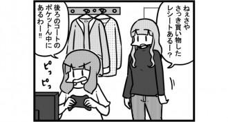 第984話 女流雀士のコート