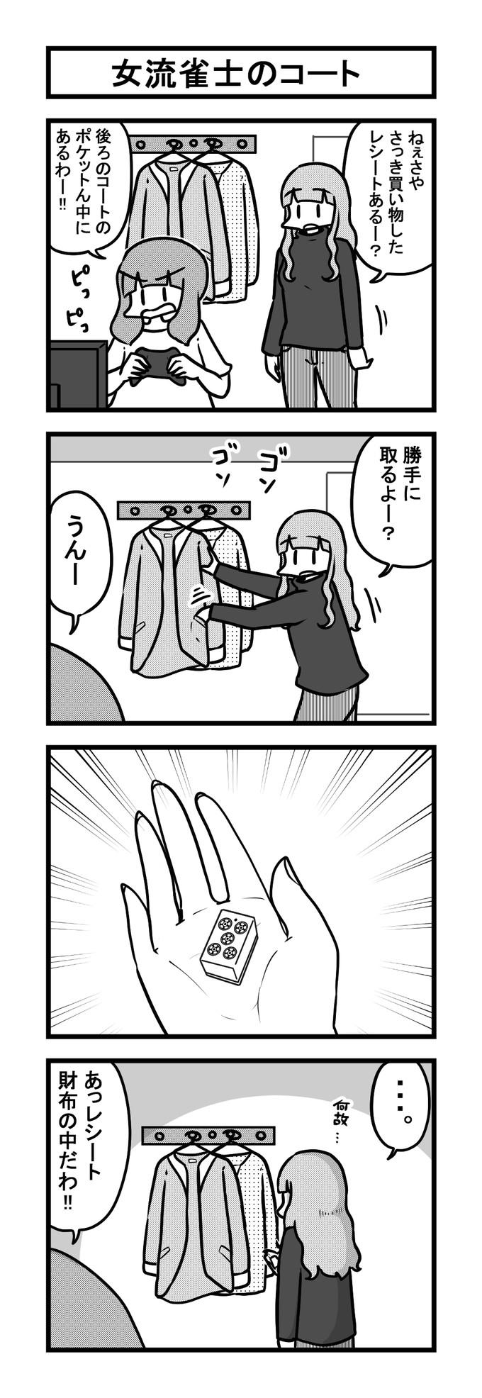 984女流雀士のコート-min