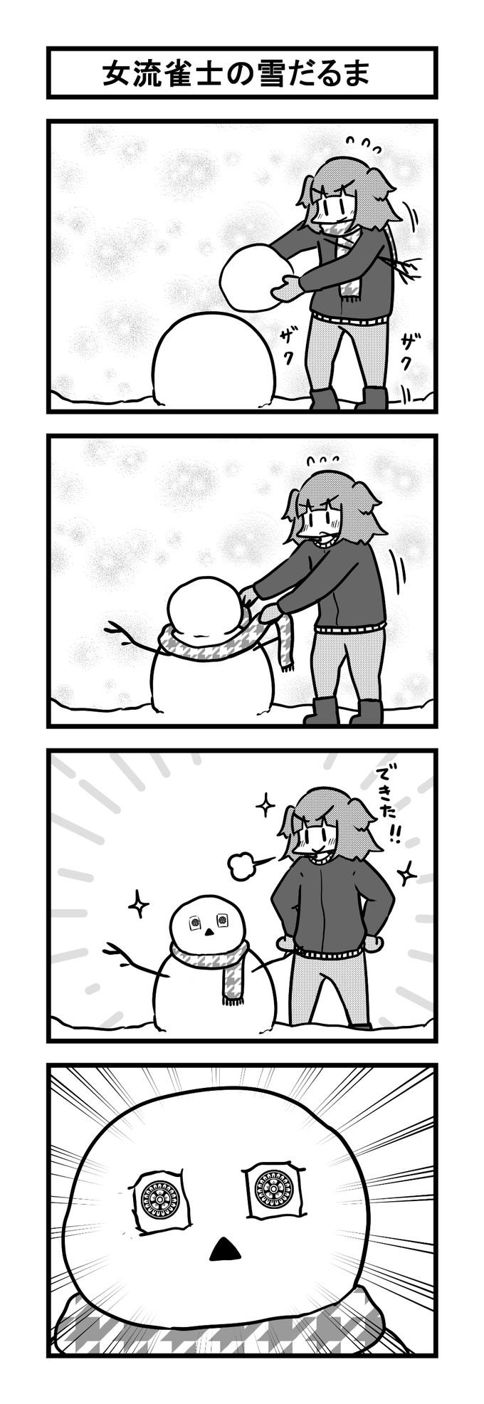 985女流雀士の雪だるま-min