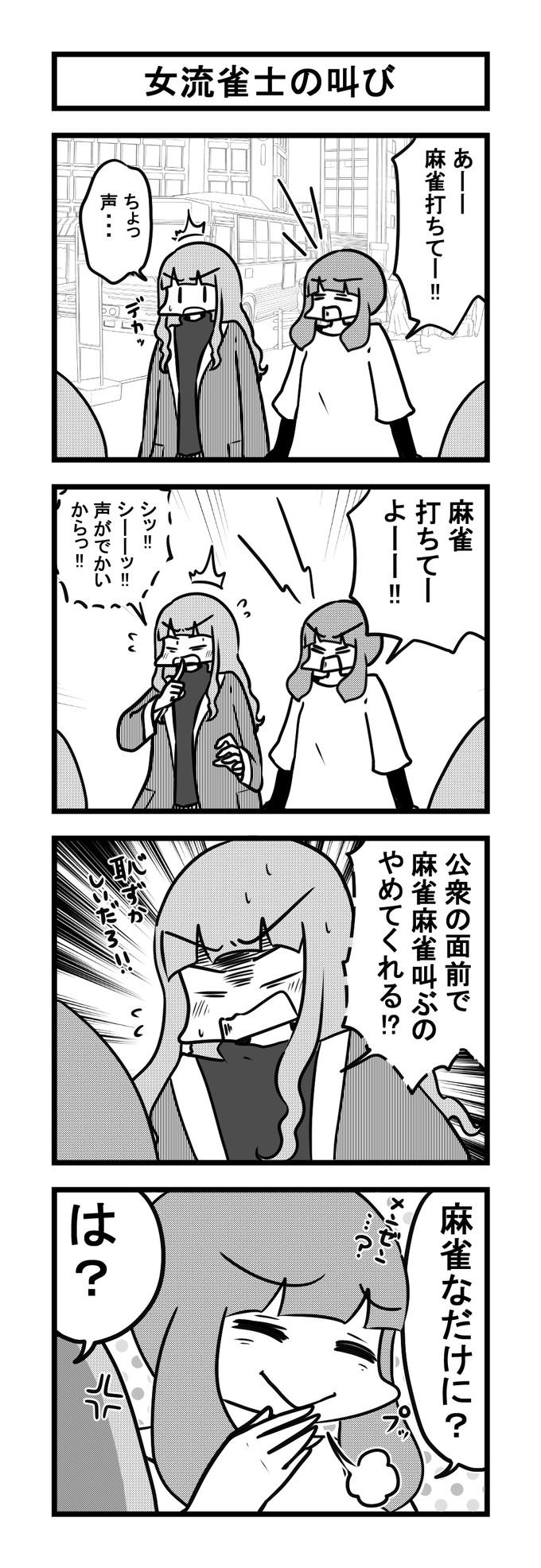 992女流雀士の叫び-min