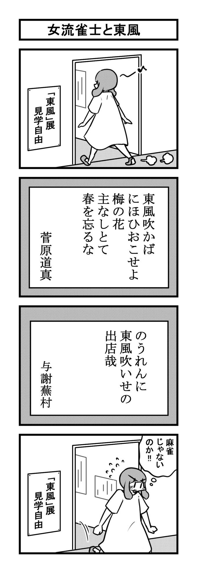 995女流雀士と東風-min