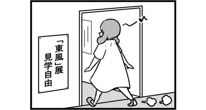 第995話 女流雀士と東風