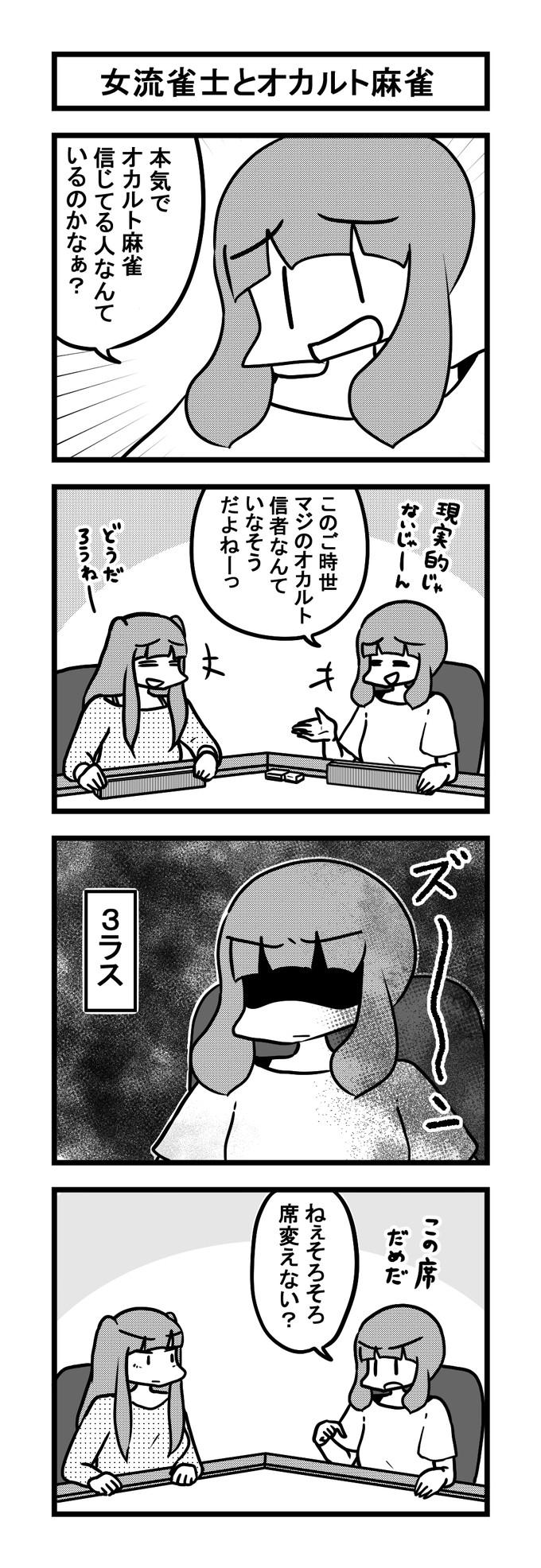 999女流雀士とオカルト麻雀-min