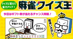 【麻雀クイズ王】間違いやすい待ち問題!Q1