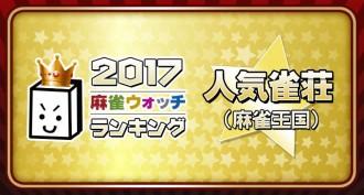2017年ベスト雀荘ランキング(フリー、セット、三麻、ノーレート、健康麻雀)