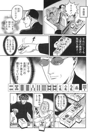 0215_mukoubuchi_03-min