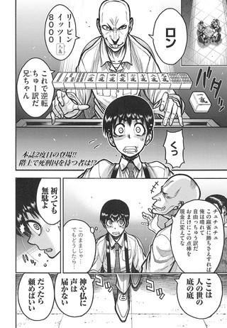 0215_jushimatsu_02-min