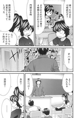 0215_warugaki_03-min