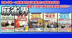 【7/18(水)18:00】麻雀界ニュースNOW【7月】