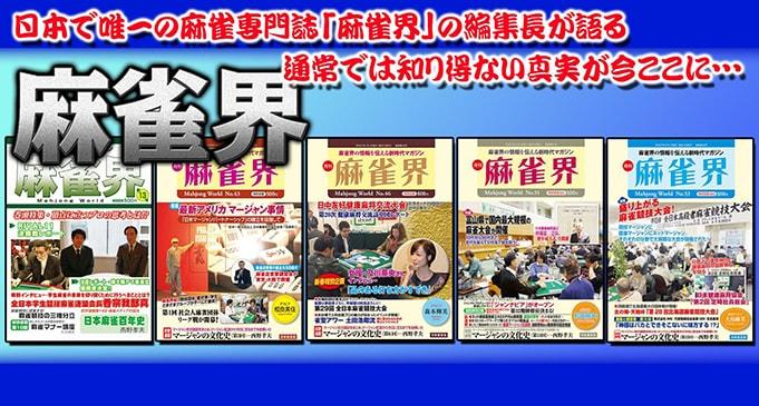 【6/20(水)19:00】麻雀界ニュースNOW【6月】
