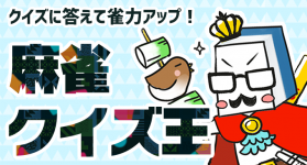 【麻雀クイズ王】主に北海道で採用されているローカル役を何という?