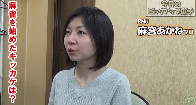 入会1年目でティアラ決勝の舞台へ 麻宮あかね~今月のpick up選手