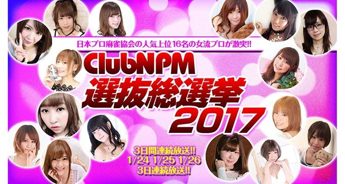 【1/25(木)16:00】ClubNPM選抜総選挙2017【予選C・D卓】