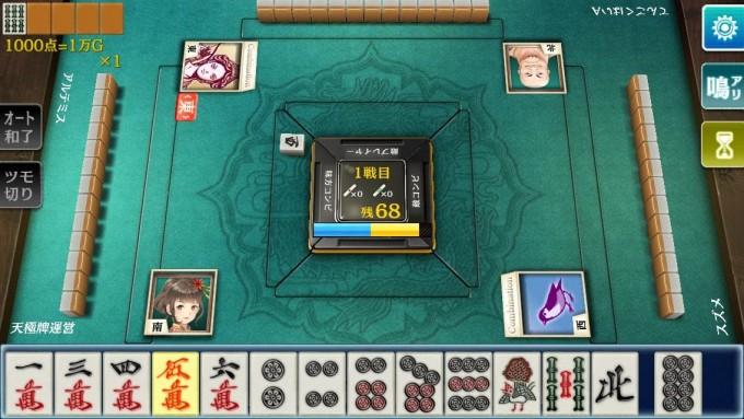 ss_天極牌サシウマ戦対局画面