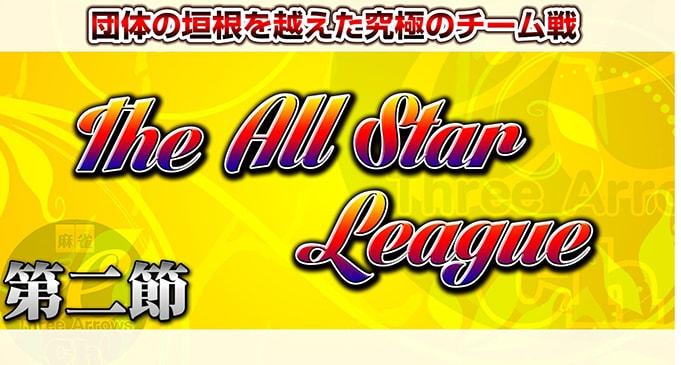 【1/31(水)11:00】究極のチーム戦 The All Star League 第2節